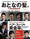 おとなの髪。ベストカタログ 2010 First Seaso (SAKURA・MOOK 74 MEN'S HAIR Premium N)