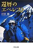還暦のエベレスト (2011-09-22T00:00:00.000)