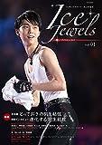 Ice Jewels(アイスジュエルズ)Vol.01~フィギュアスケート・氷上の宝石~特集:羽生結弦選手 (KAZIムック)