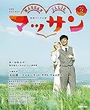 ヒップホップと、ポピュラリティーと、NHKのトレンディ・ドラマ