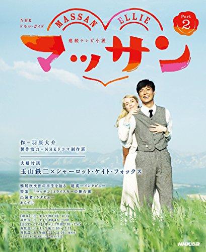 連続テレビ小説 マッサン Part2 (NHKドラマ・ガイド)