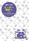 バンドスコアピース ヒーロー/明日へ song by FUNKY MONKEY BABYS (バンド・スコア・ピース)