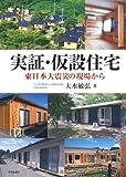 実証・仮設住宅: 東日本大震災の現場から