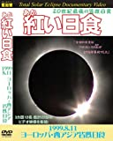 紅い日食 1999.8.11皆既日食 [DVD]