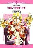 伯爵と背徳の夜を (エメラルドコミックス ハーモニィコミックス)