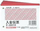 コクヨ 入金伝票 B7 税欄付 5冊 テ-2001NX5