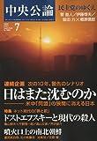 中央公論 2009年 07月号 [雑誌]