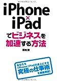 iPhone×iPadでビジネスを加速する方法