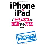 iPhone�~iPad�Ńr�W�l�X�����������@�e�n ���ɂ��