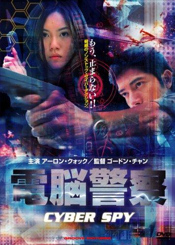 電脳警察サイバースパイ [DVD]
