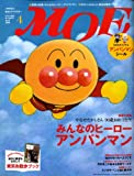MOE (モエ) 2009年 04月号 [雑誌]