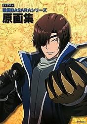 TVアニメ戦国BASARAシリーズ 原画集