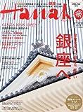 Hanako (ハナコ) 2013年 4/11号 [雑誌]
