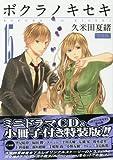 ボクラノキセキ(15) 特装版: IDコミックス/ZERO-SUMコミックス