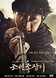 Joseon Gunman Korean Drama DVD (Good English Subtitles)
