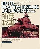 Beute‐Kraftfahrzeuge und‐Panzer der deutschen Wehrmacht―捕獲戦車