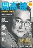 開高健---生誕80年記念総特集 (文藝別冊) (KAWADE夢ムック 文藝別冊) 河出書房新社
