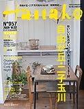 Hanako (ハナコ) 2009年 10/22号 [雑誌]
