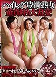 ハイレグ豊満熟女 童貞狩り大乱交 [DVD][アダルト]