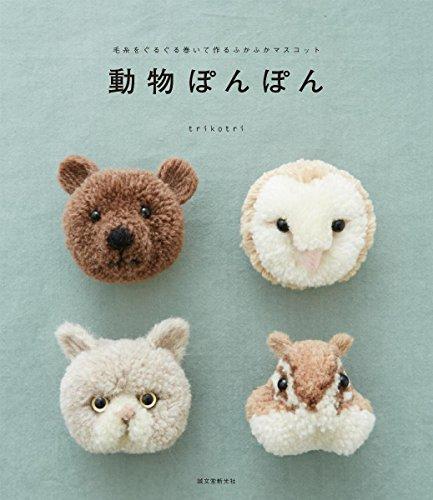 動物ぽんぽん: 毛糸をぐるぐる巻いて作るふかふかマスコット