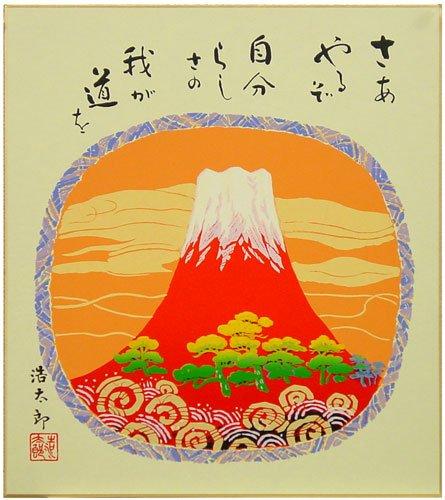 色紙「赤富士」吉岡浩太郎
