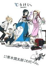 理系女子高生たちの日常系コメディ「℃りけい。」第2巻