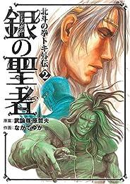 銀の聖者北斗の拳トキ外伝 2 (BUNCH COMICS)