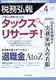 税務弘報 2013年 04月号 [雑誌]