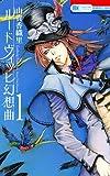 ルードヴィッヒ幻想曲 1 (花とゆめCOMICS)