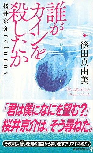 誰がカインを殺したか 桜井京介returns (講談社ノベルス)