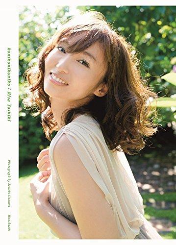 吉木りさ、俳優の和田正人と結婚