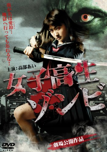 女子高生ゾンビ DVD版