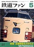 鉄道ファン 2009年 05月号 [雑誌]