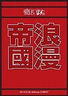 東京浪漫帝國 [DVD](在庫あり。)