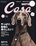 Casa BRUTUS (カーサ・ブルータス) 2011年 08月号 [雑誌]