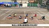 ソフトテニス ・ 中学生のための トレーニング ドリル 集〜 技術に直結する ベースアップ エクササイズ 〜 [ ソフトテニス DVD 番号 918 ] -