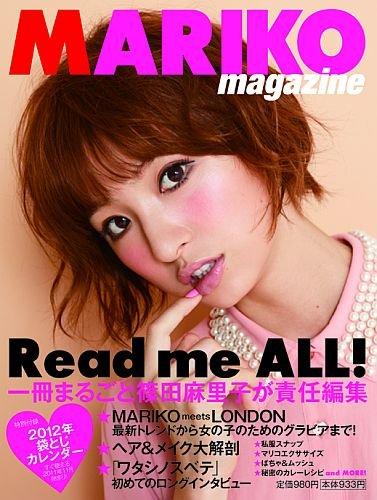 篠田麻里子責任編集「MARIKO magazine」