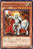 【遊戯王シングルカード】 《ドラゴニック・レギオン》 ライトロード・パラディン ジェイン ノーマル sd22-jp019