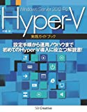 Windows Server 2012 R2 Hyper-V 実践ガイドブック