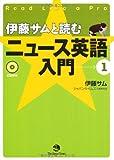 伊藤サムと読む ニュース英語入門 1