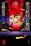 読書日記44 『虚実妖怪百物語』