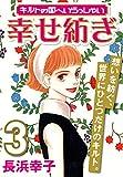 幸せ紡ぎ / 長浜 幸子 のシリーズ情報を見る