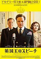 英国王のスピーチ (コリン・ファース 主演) [DVD] amazon