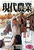 現代農業 2014年 12月号 [雑誌]
