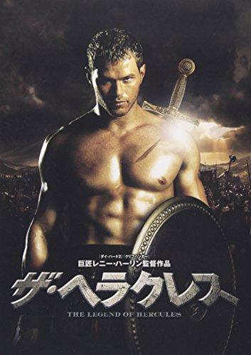 ザ・ヘラクレス [DVD]