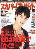 スカパー ! TVガイド 2011年 11月号 [雑誌]