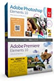 学生・教職員個人版 Adobe Photoshop Elements 10 & Premiere Elements 10 日本語版 Windows/Macintosh版 (要シリアル番号申請)