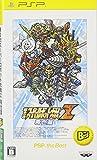 第2次スーパーロボット大戦Z 再世篇 PSP the Best
