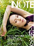 Quarterly NOTE 2013.Autumn.vol.3 (別冊PLUS1 LIVING)