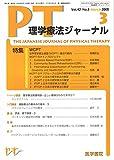 理学療法ジャーナル 2008年 03月号 [雑誌]
